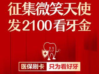 牙大夫口腔·全国专业种植矫正中心