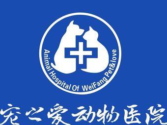 宠之爱动物医院(潍坊总院)