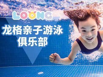 龙格亲子游泳俱乐部(溧阳中心)