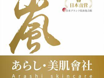 日本直营·嵐あらし·美肌会社(爱琴海專門店)