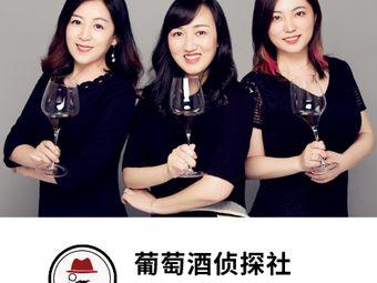 葡萄酒侦探社