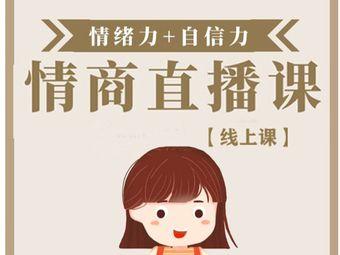 EQ情商快樂營-兒童情商發展中心