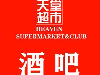 天堂超市酒吧
