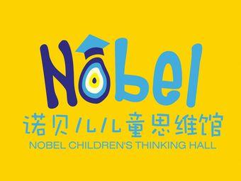 诺贝儿儿童思维馆
