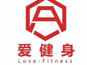 I Fitness爱健身私人教练工作室
