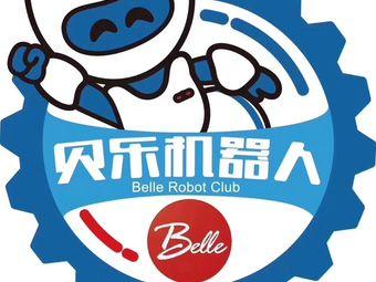 贝乐乐高机器人俱乐部(圆融广场分校)