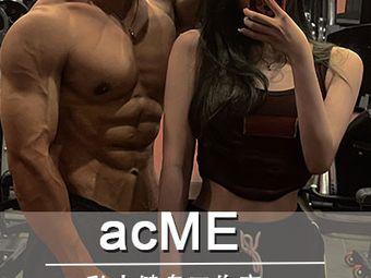 acME私人健身工作室