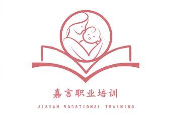 嘉言月嫂育婴师和早教托育培训(信源张江广场店)