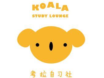 考拉自习社Koala Study Lounge(博物院店)