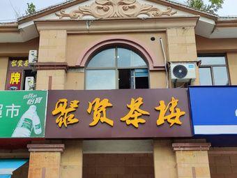 聚贤茶楼(北城世纪城二期吉徽苑店)