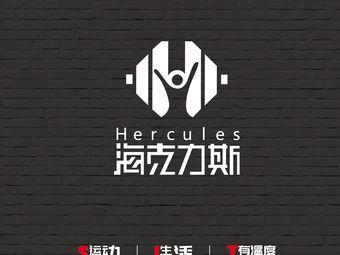 海克力斯健身(新迎新城店)