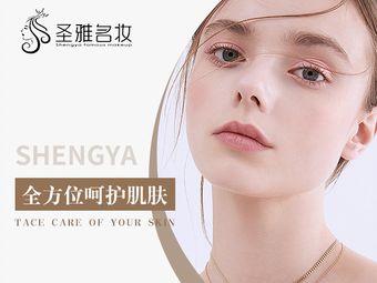 圣雅名妆·镜面皮肤管理(瑞安店)
