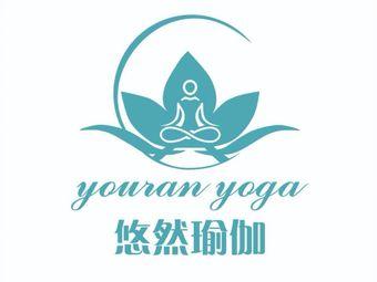 廉江市悠然瑜伽馆