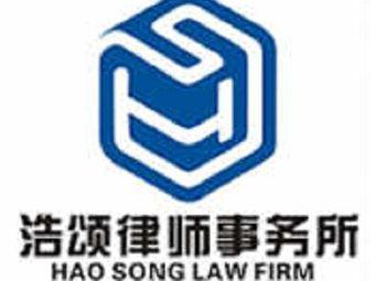 浩頌律師事務所