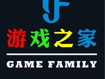 GF游戏之家桌游吧
