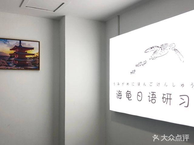 慈溪海龟日语研习社