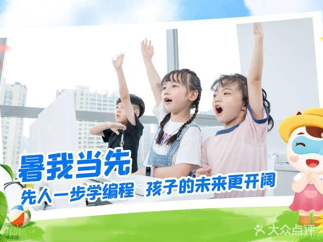 小码王少儿编程(黄龙EAC校区)