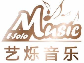 藝爍音樂體驗中心(陸家嘴店)