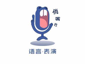集影飞扬艺术培训中心(南关校区)