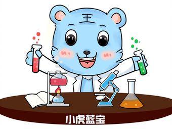小虎蓝宝少儿科学