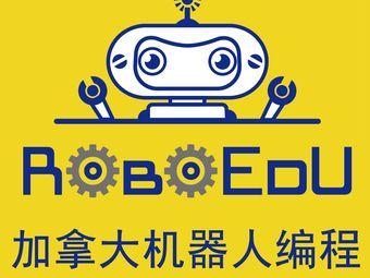RoBoEDU加拿大机器人编程(深圳店)