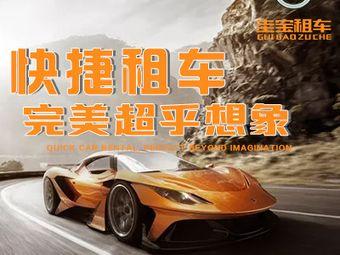 上海圭宝汽车租赁有限公司
