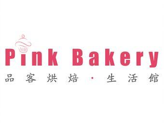 pinkbakery品客烘焙生活馆