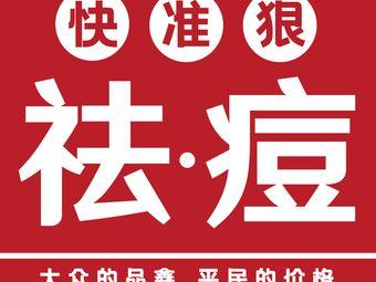 品鑫專業祛痘國際連鎖機構(西安路店)