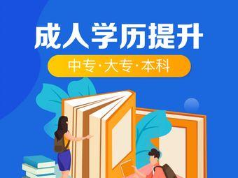 学仁教育(安徽学历提升中心)