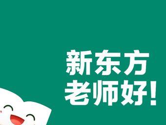 新东方幼小全科教育(青山湖校区)