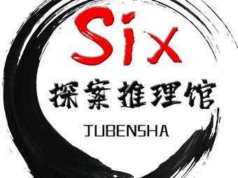 Six探案推理馆·剧本杀
