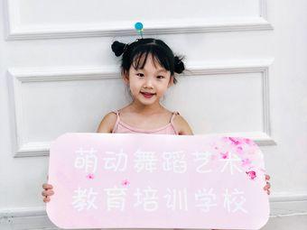 三亚萌动舞蹈艺术教育培训学校