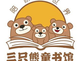三只熊童书馆