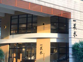一美术创意美学馆(桂城店)