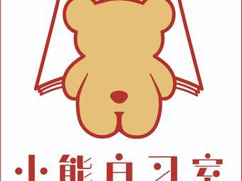 小熊自习室(娜琳王府井店)