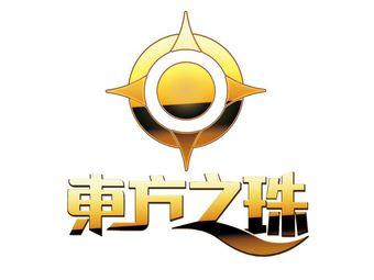 東方之珠洗浴休閑廣場(武清店)