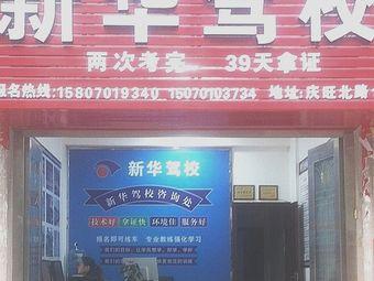 新华驾校(乐清店)