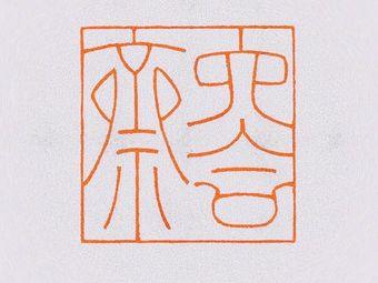 六合齋書法篆刻工作室