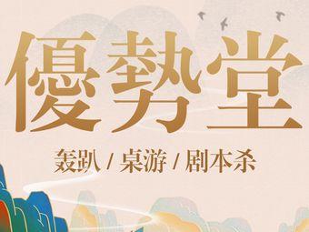 优势堂桌游剧本轰趴馆(海盐店)