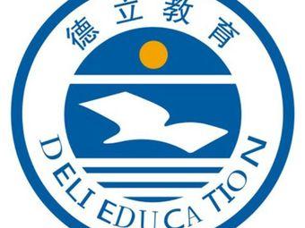 德立教育·学历·深户(龙岗校区)