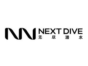 Nextdive 无尽潜水(三亚店)