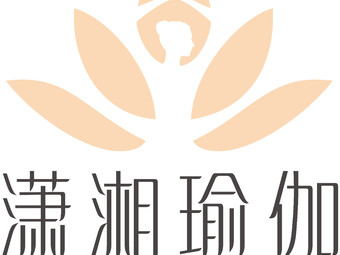 潇湘瑜伽(百益店)