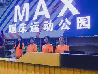 MAX·蹦床运动公园