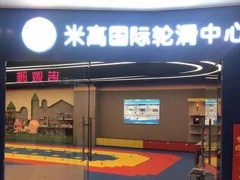 米高国际轮滑中心(开发区店)
