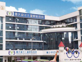 重庆爱尔儿童眼科医院