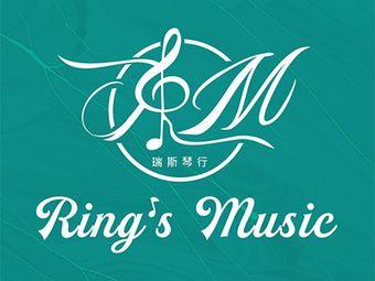 Ring's Music 瑞斯琴行