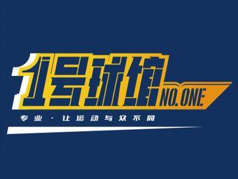 壹号篮球训练营(江东馆)