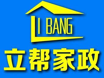 立帮家政(宁海店)