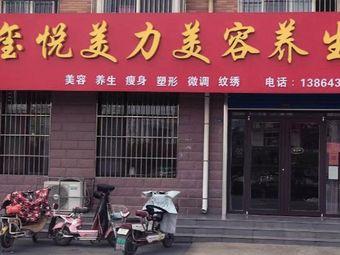 玺悦美力美容养生会所(桓台店)