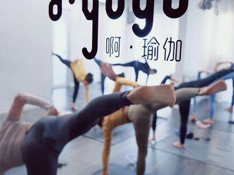 啊·瑜伽 ā·yoga